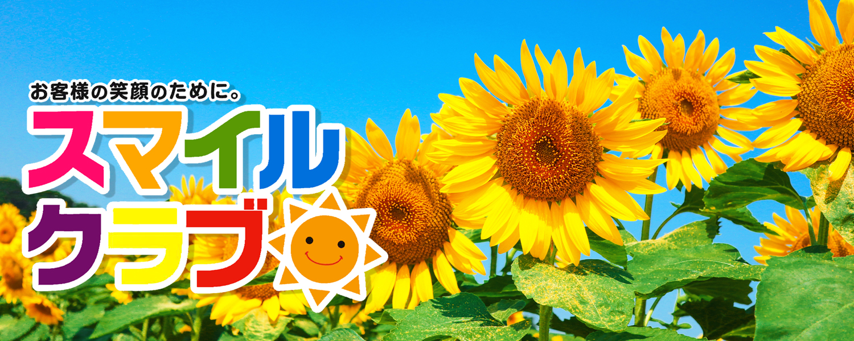 Smile Club by あみのエーワン